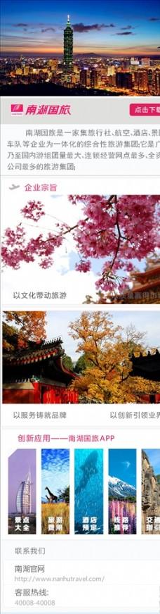 南湖国旅手机APP详情页