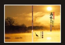 小说文集作品集封面