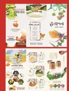 小清新蜂蜜产品三折页