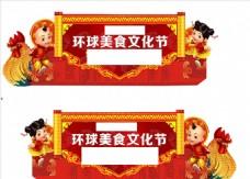 美食节  鸡年  2017