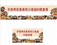 美食节 小商品 食物 CDR