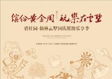 缤纷黄金周 国庆节7天乐
