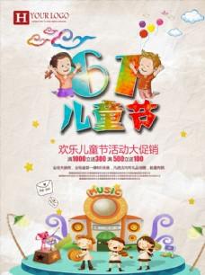 儿童节炫彩海报设计