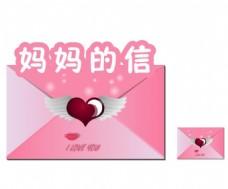 信封设计 爱心信封
