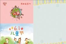 六一儿童节贺卡  海报