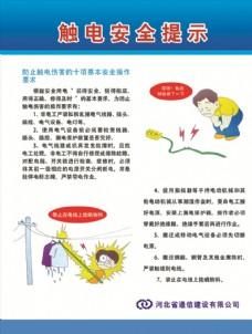 触电安全提示展板
