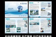 妇幼保健医院宣传画册