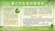环保宣传栏