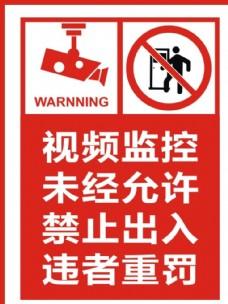 视频监控未经允许禁止出入