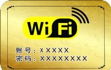 WiFi展板