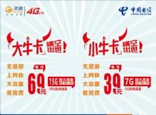 大牛卡 流量卡 中国电信