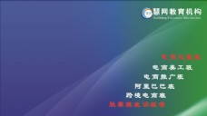广州美迪电商学院 桌面