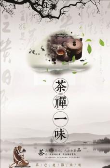茶馆中国风海报设计模板