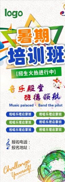 暑假音乐班招生海报