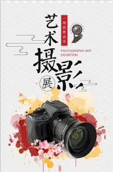 水彩简洁摄影艺术展海报设计