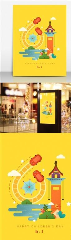61儿童节手绘插画海报