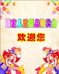 卡通小丑海报