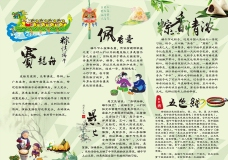 粽香浓情 端午节