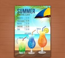 夏季飲料菜單