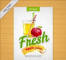 水彩苹果汁海报