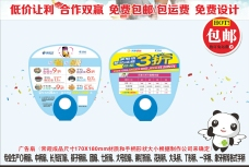 中国电信业务宣传O柄扇