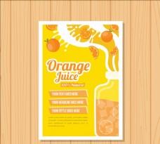 橙汁传单设计