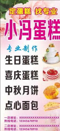 蛋糕广告 糕点广告