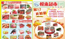 超市商场双十二促销海报DM宣传