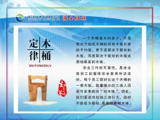 安全木桶定律企業文化宣傳