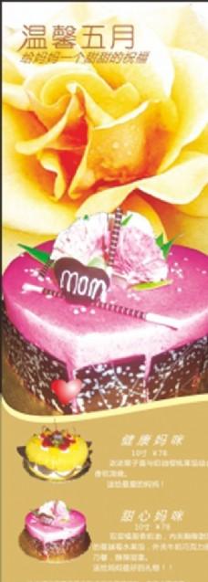 蛋糕店促销展架