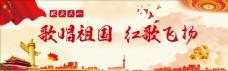 歌唱祖国红歌飞扬党宣海报