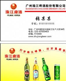 珠江啤酒名片