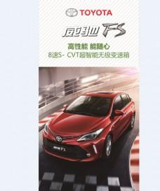 丰田威驰FS 红色 最新