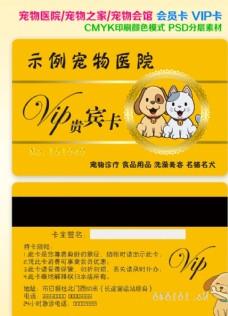 宠物会馆宠物医院宠物之家会员卡
