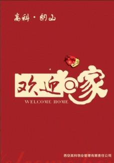 回家海报 欢迎回家
