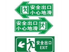 安全出口 小心地滑