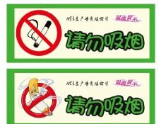 禁止抽烟 请勿吸烟