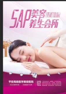 SAP美容