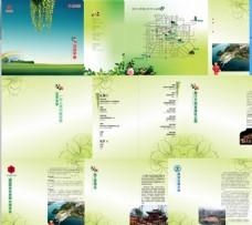 清新风格的活动手册