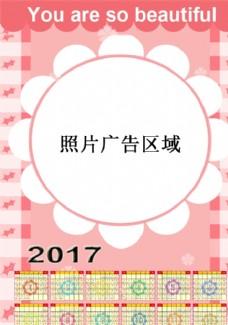 2017年日历广告