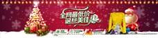 元旦圣诞节广告专题banner
