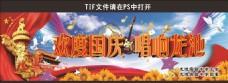 国庆活动舞台背景