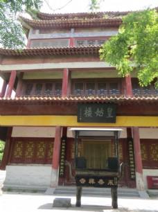 永泰寺皇姑楼
