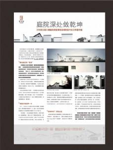 房地产商报软文