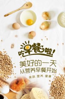 美食营养早餐宣传海报设计