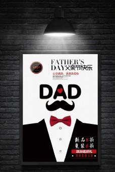 父亲节促销海报