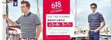 男装618海报 男装banner淘宝电商