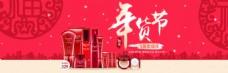 春节化妆品促销海报