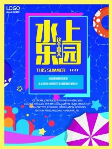 夏日清爽水上乐园游泳宣传海报