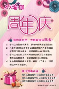 瑜伽周年庆海报